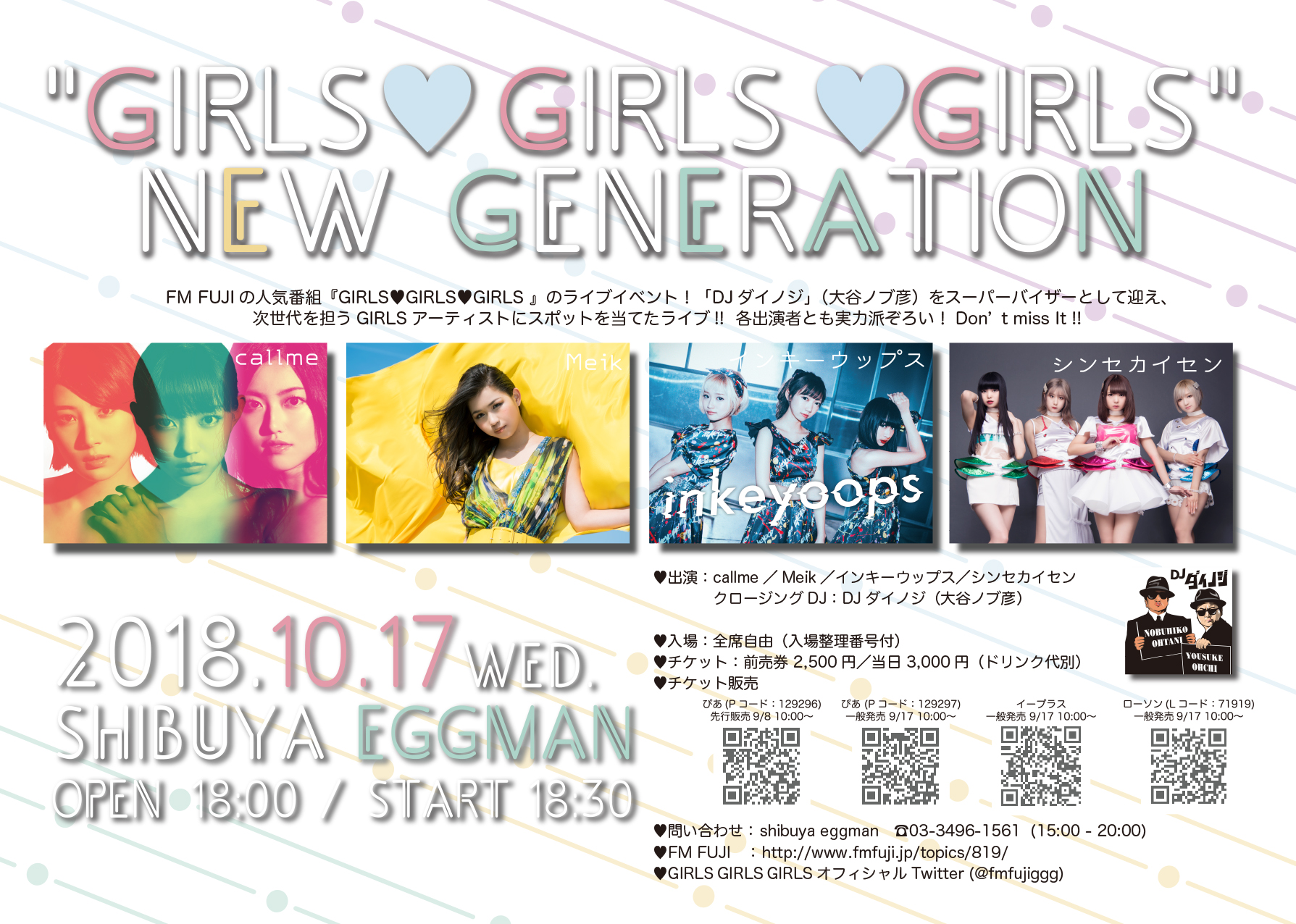 """GIRLS❤GIRLS❤GIRLS"" new generation"