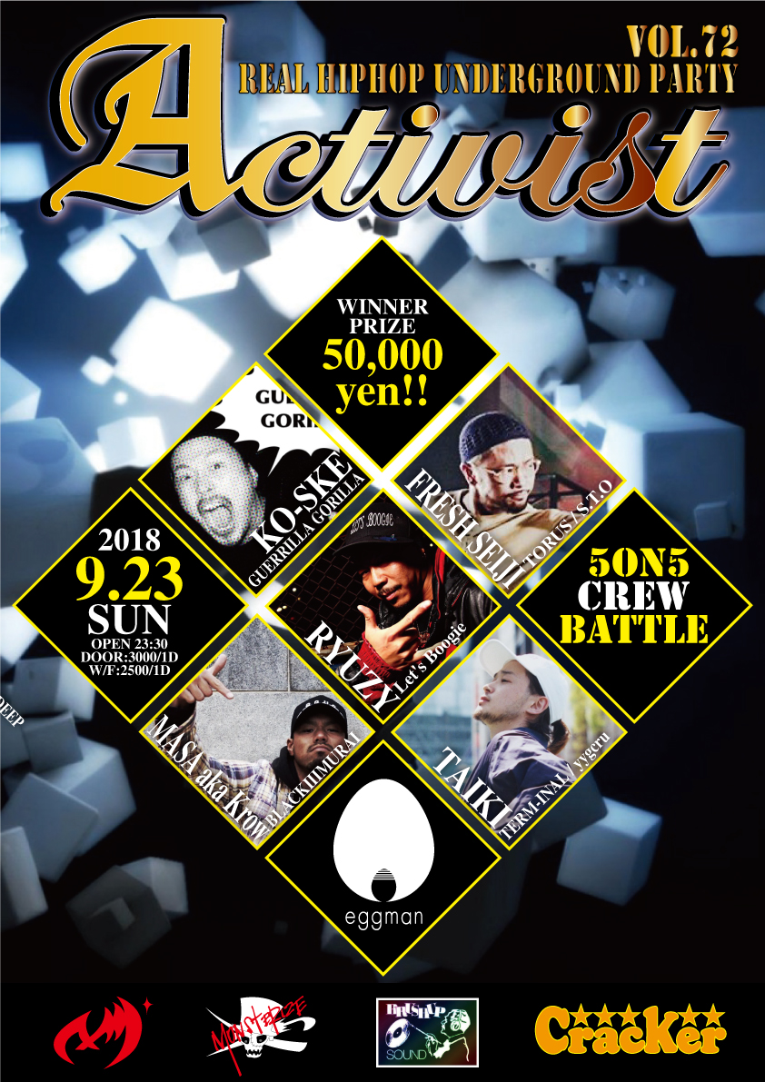 Activist vol 71 ~Real Hiphop Underground Party~ ~WINNER's 50000円 5on5 Crew Battle~