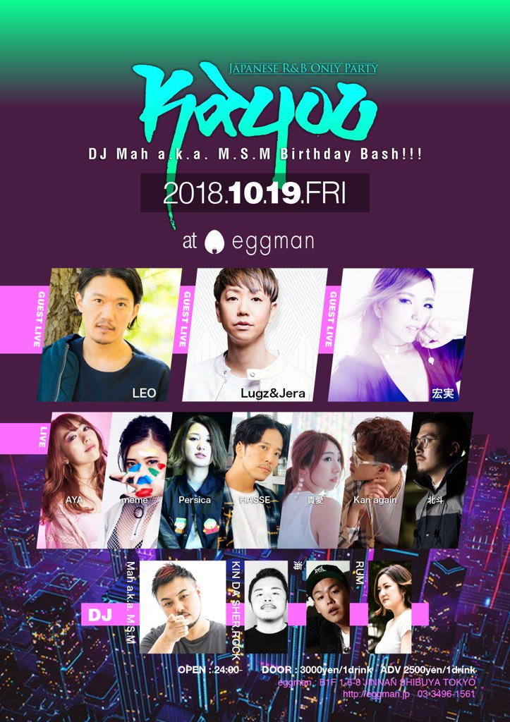 KAYOU ~JAPANESE R&B ONLY PARTY~ DJ Mah a.k.a. M.S.M Birthday Bash!!!