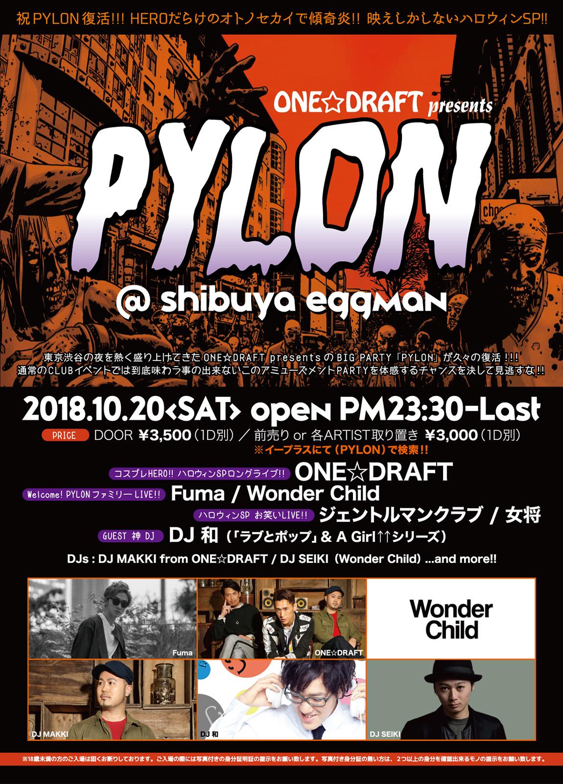 ONE☆DRAFT presents 『PYLON』vol.19<br>〜祝 PYLON 復活!!! HEROだらけのオトノセカイで傾奇炎!! 映えしかしないハロウィンSP!!〜