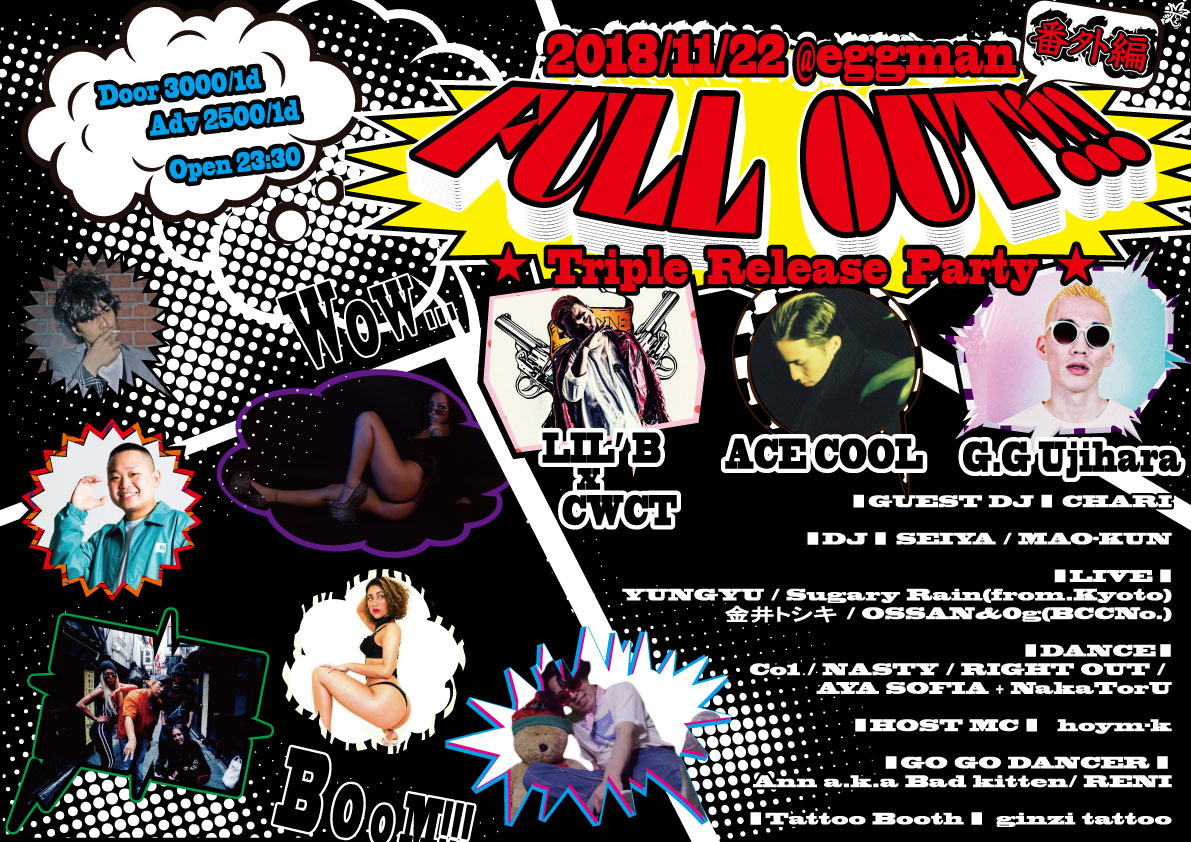 FULL OUT!!!番外編<br>LIL'B×CWCT & G.G. Ujihara & ACE COOL Triple Release Party