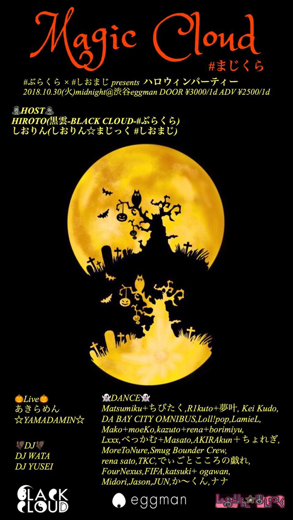 Magic Cloud  #まじくら<br>#ぶらくら × #しおまじ presents ハロウィンパーティ