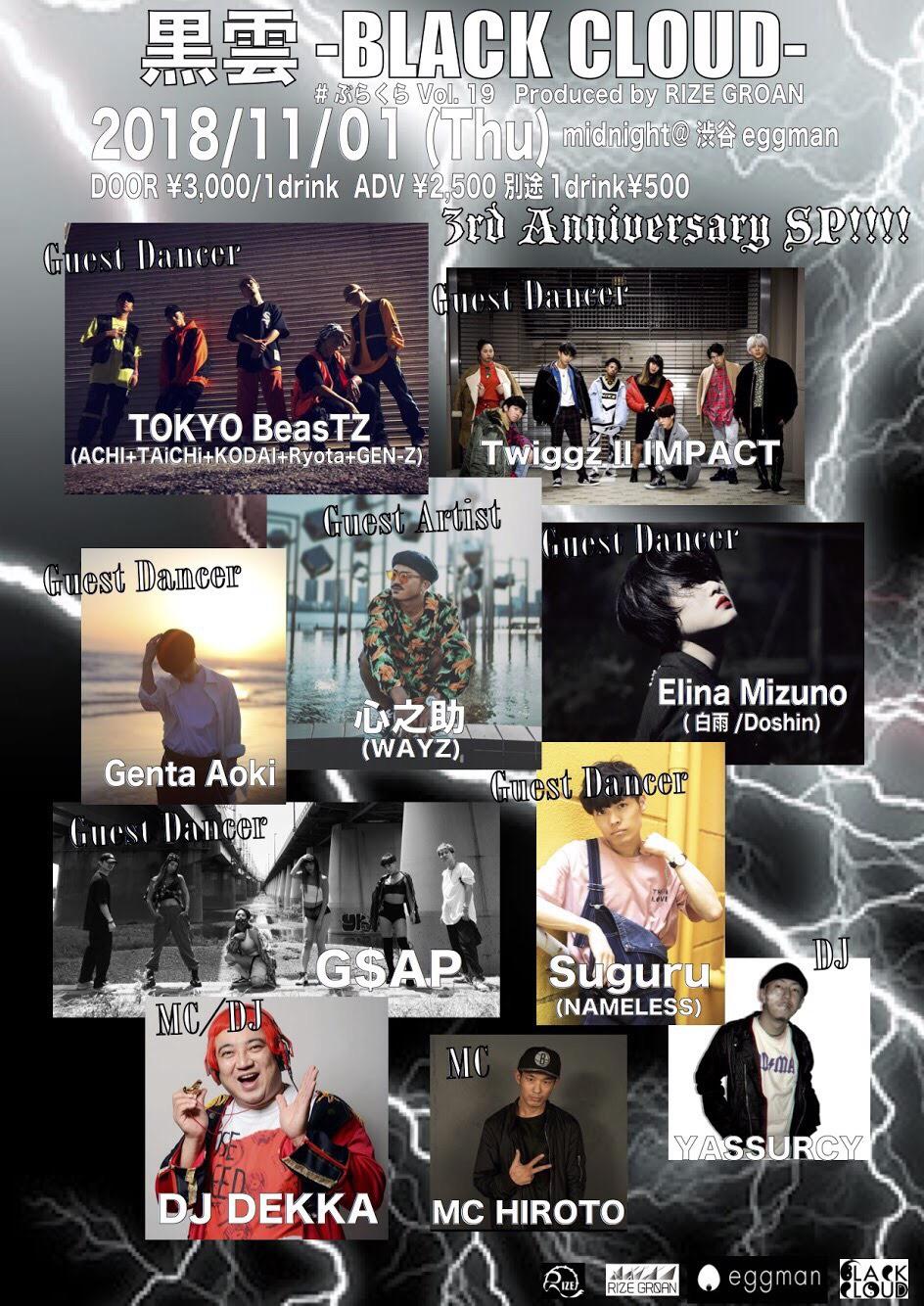 黒雲-BLACK CLOUD-  #ぶらくら Vol. 19<br>3rd Anniversary SP!!!! Produced by RIZE GROAN