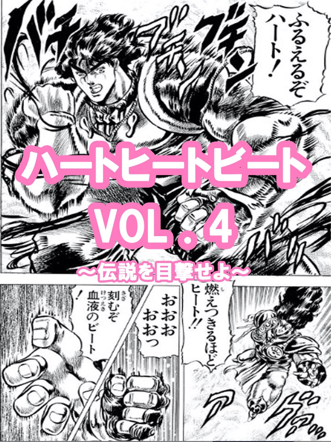 ハートヒートビート vol.4 (フリーライブ)
