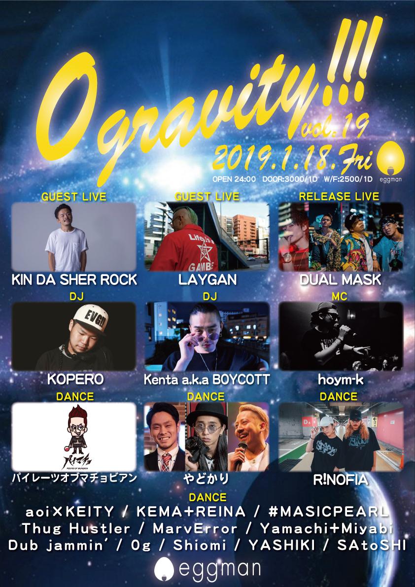 0gravity!!! vol.19〜新年会しましょ!〜