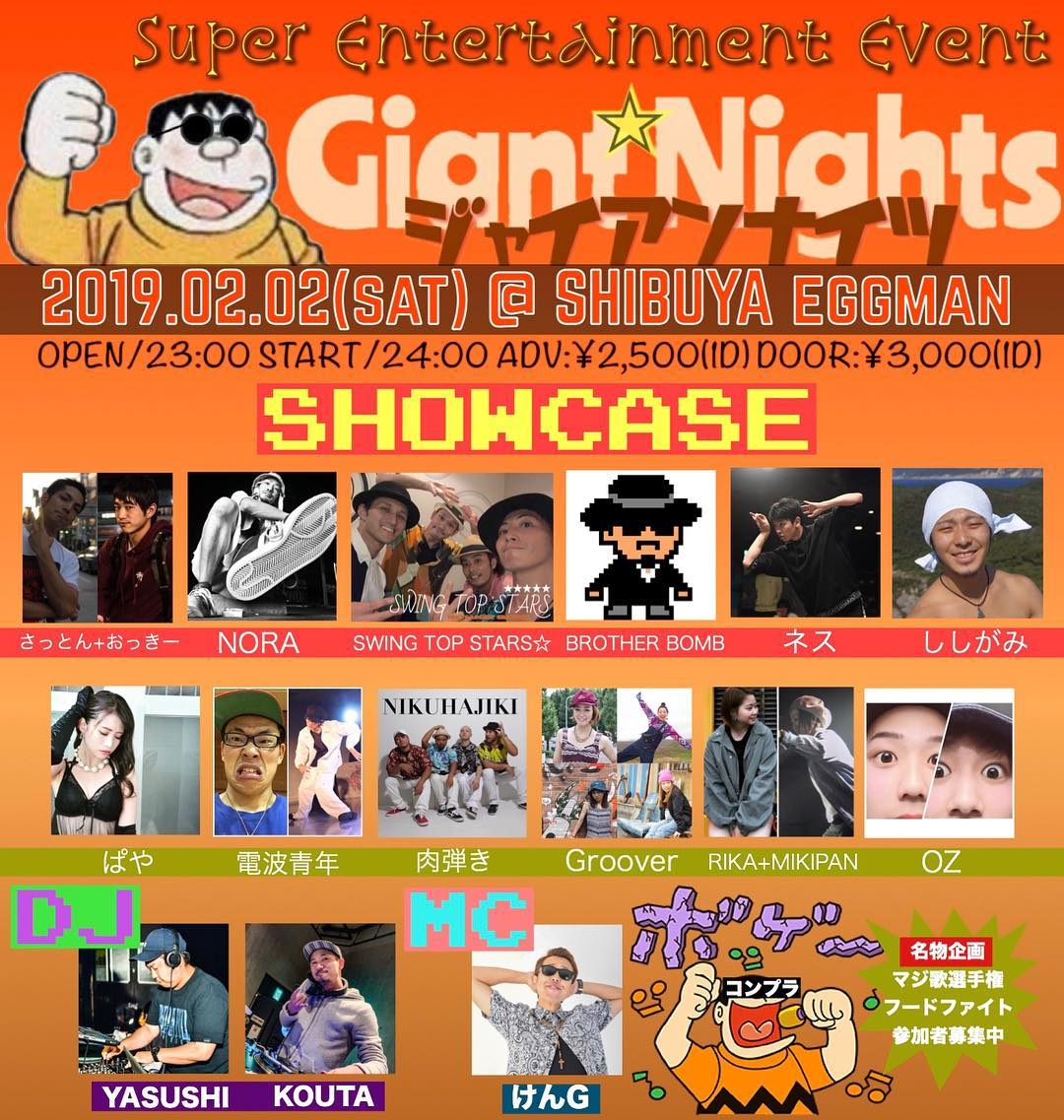 Giant☆Nights VOL,7 . ~平成最後のジャイアンナイツSP!!~ .