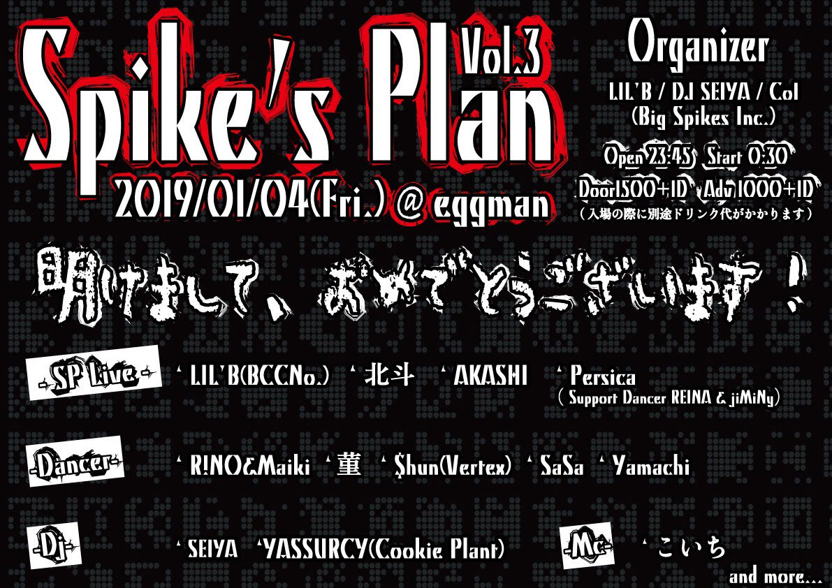 Spike's Plan Vol.3 -新年会-