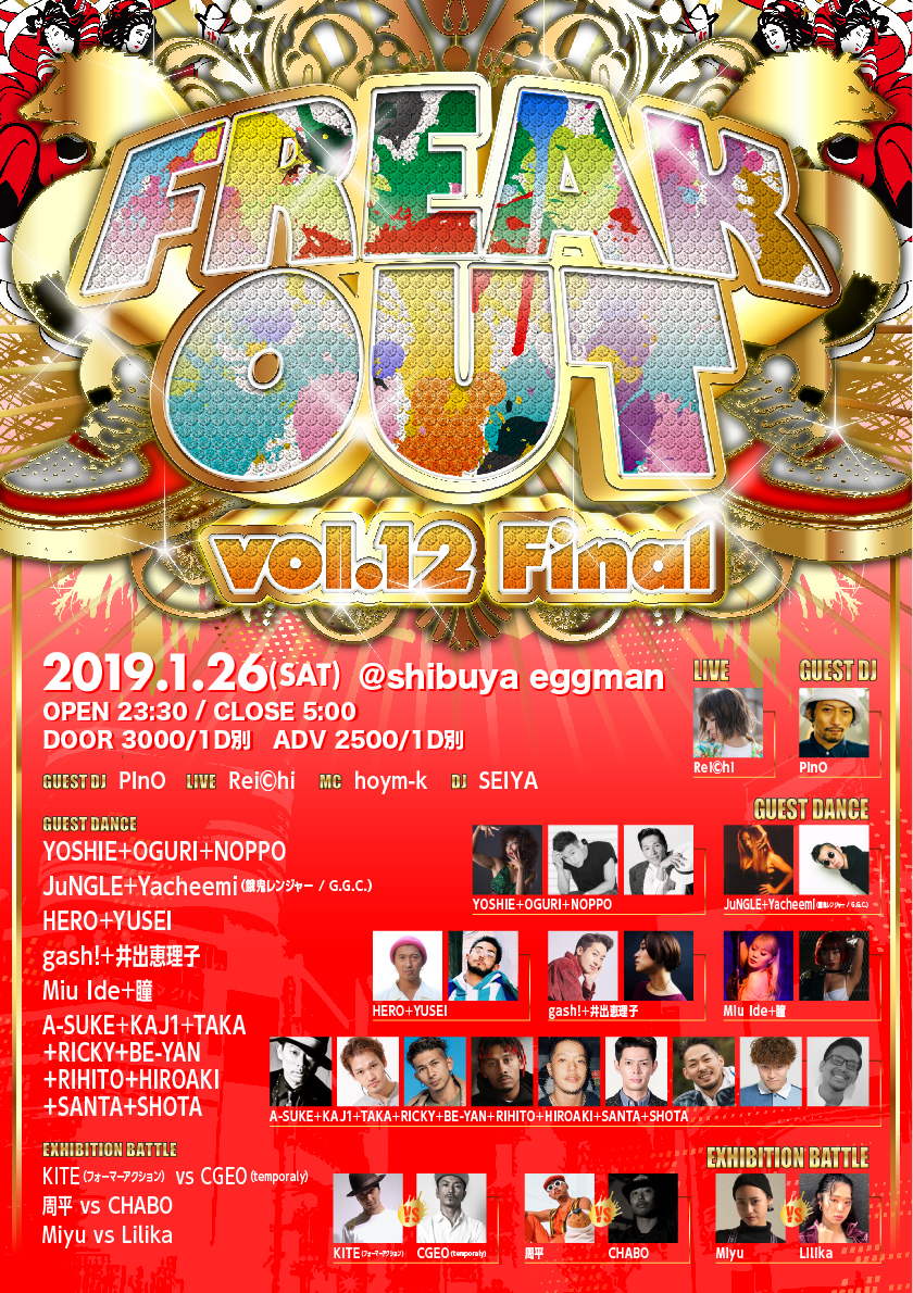 FREAK OUT VOL.12 FINAL
