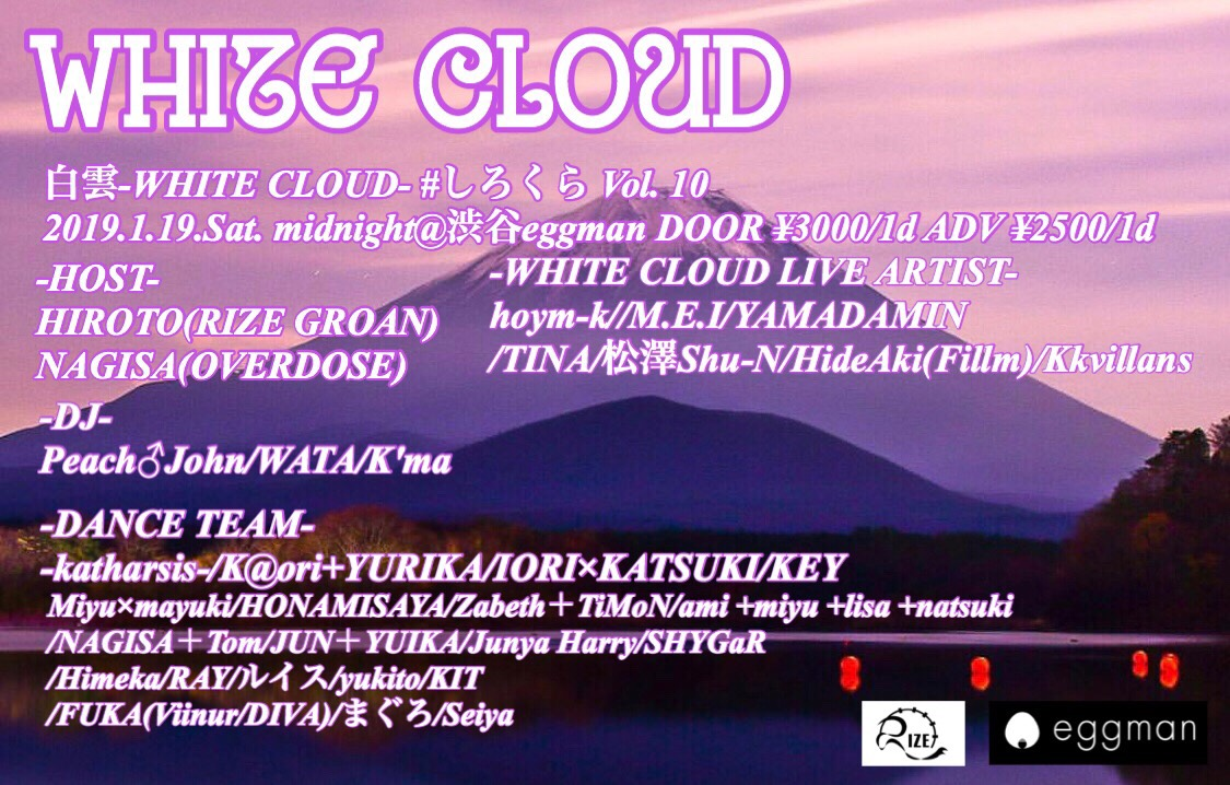 白雲-WHITE CLOUD- #しろくら Vol. 10