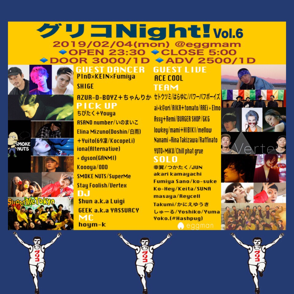 グリコNight!vol.6