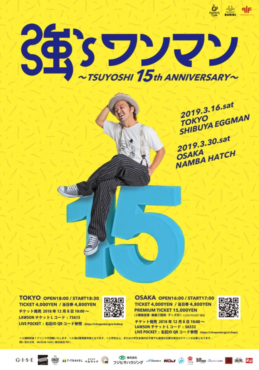 強'S ワンマン ~TSUYOSHI 15th ANNIVERSARY~