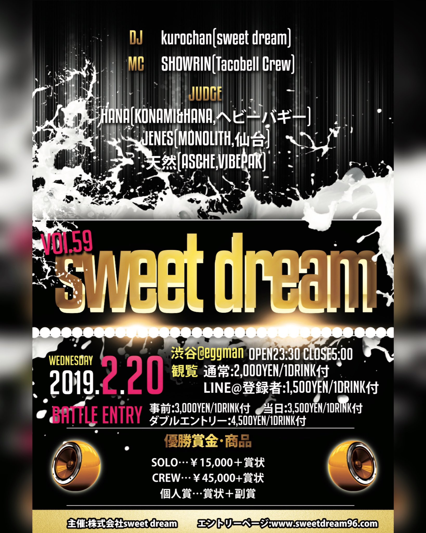 sweet dream vol.59