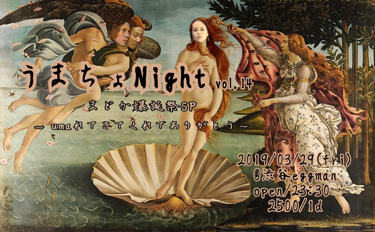 うまちょNight! vol.14 [💝まどか爆誕祭SP🎂] ~umaれてきてくれてありがとう~