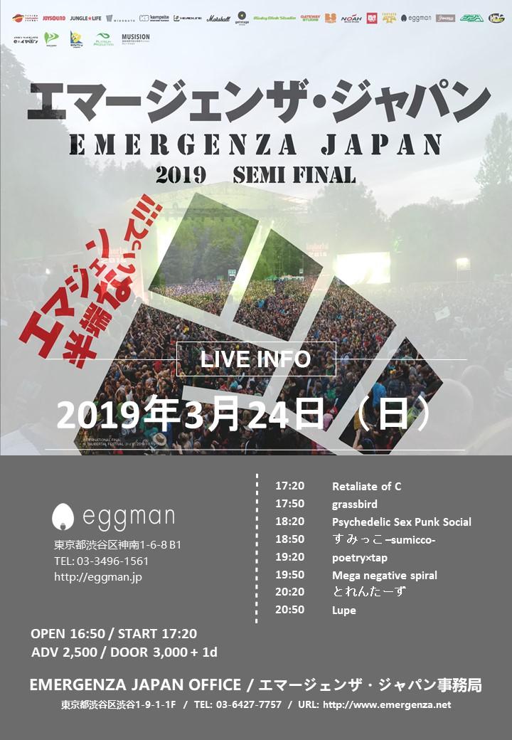 Emergenza Japan 2019 Semi Final Seriese