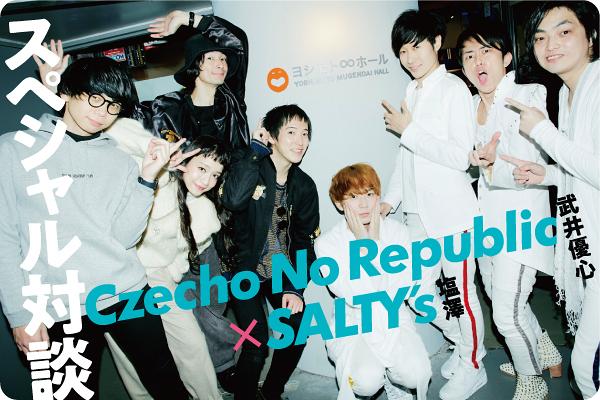 Czecho No Republic 武井優心 × SALTY's 塩澤 スペシャル対談