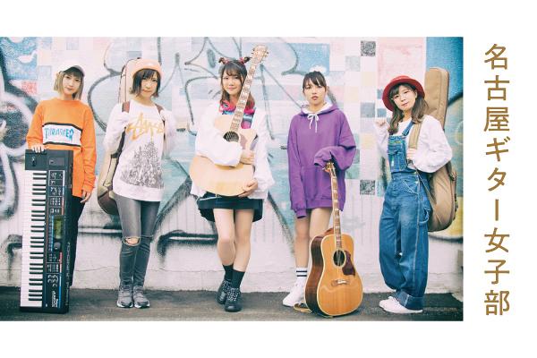 名古屋ギター女子部 interview