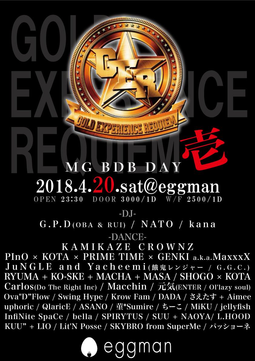 GER -GOLD EXPERIENCE REQUIEM-<br>MG BDB DAY壱