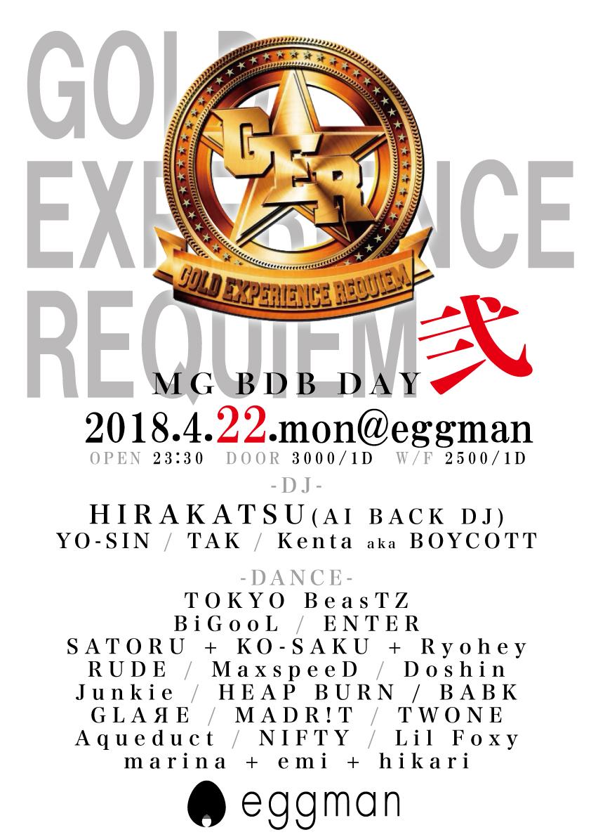 GER -GOLD EXPERIENCE REQUIEM-<br>MG BDB DAY弐