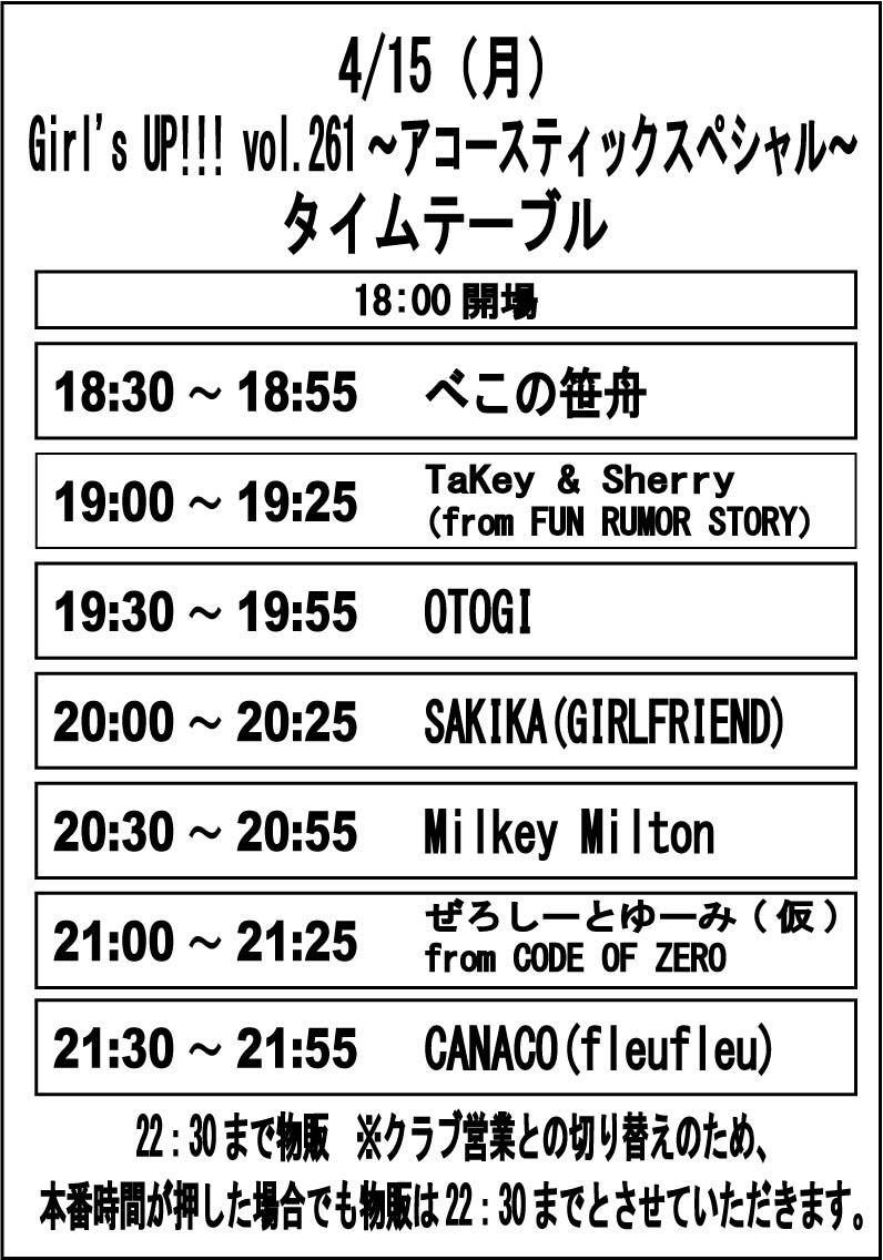 Girl's UP!!! vol.261~アコースティックスペシャル~