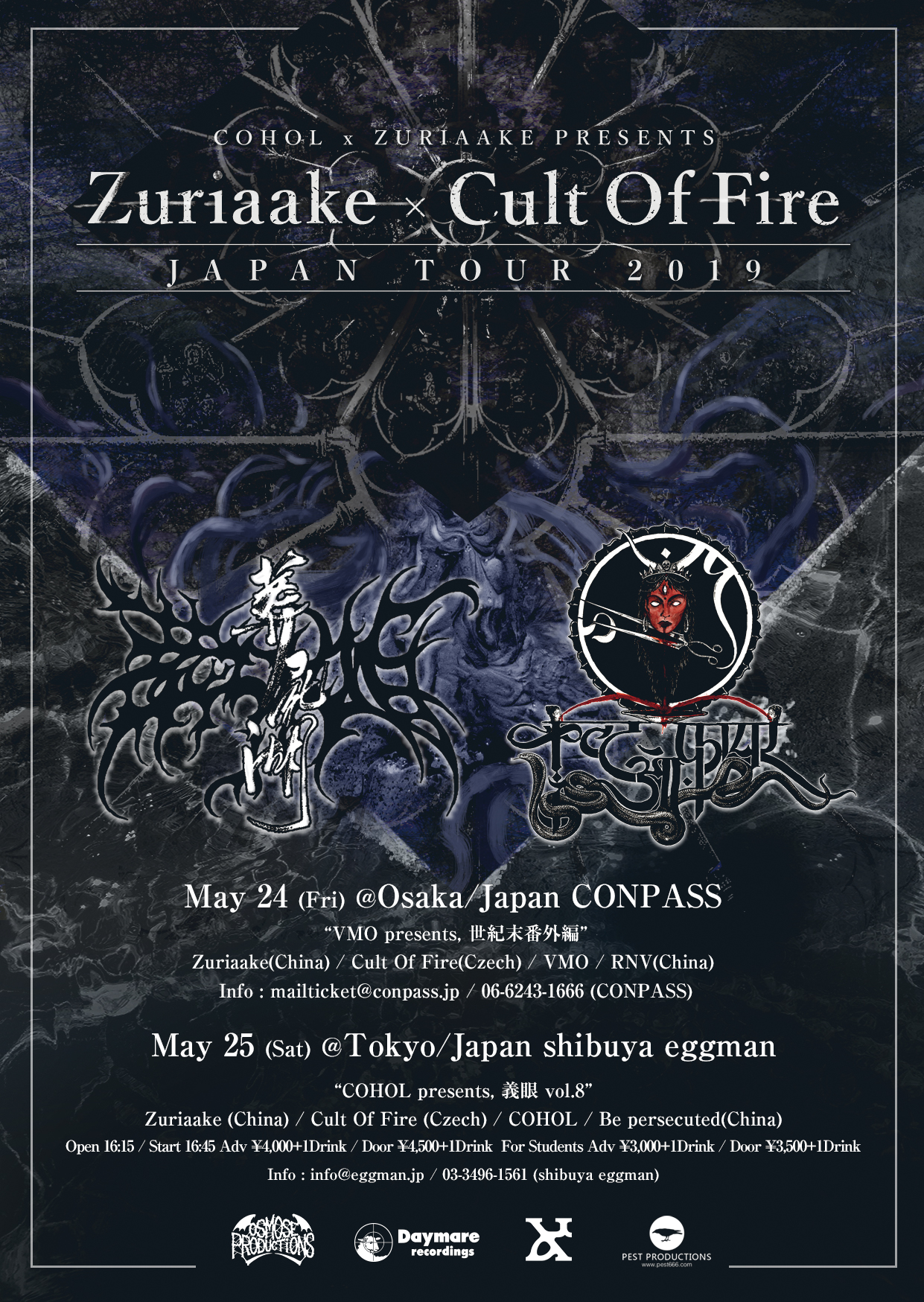 Cult Of Fire x Zuriaake Japan Tour 2019  – COHOL presents. 義眼 vol.8 –
