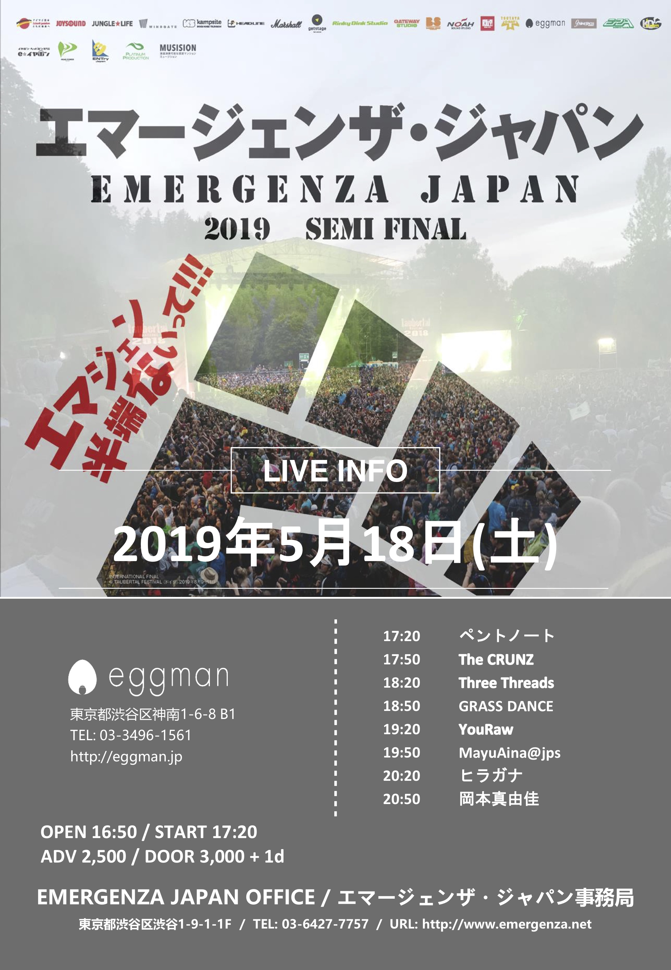 Emergenza Japan 2019 Semi Final Seriese