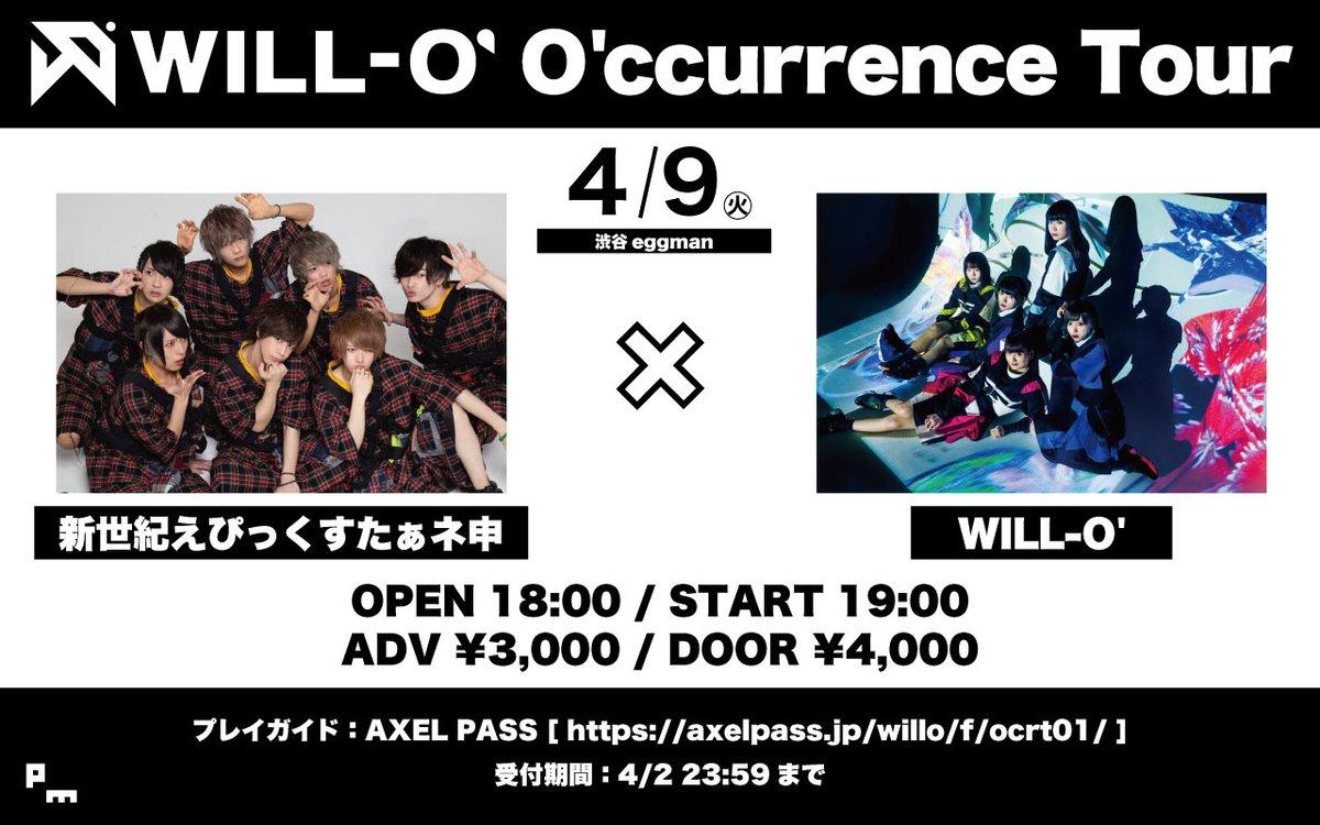 WILL-O' 「O'ccurrence」Tour