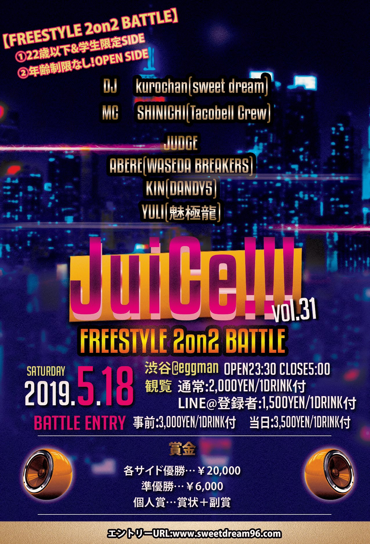 JuiCe!!! vol.31〜FREESTYLE 2on2 BATTLE〜