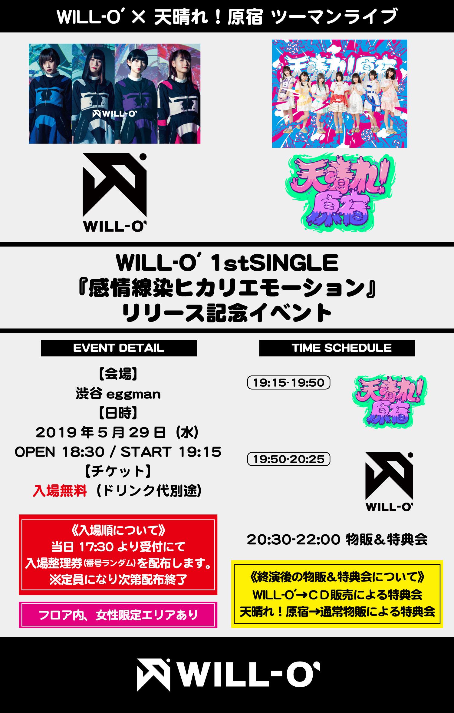 WILL-O' 1stSINGLE『感情線染ヒカリエモーション』リリース記念イベント