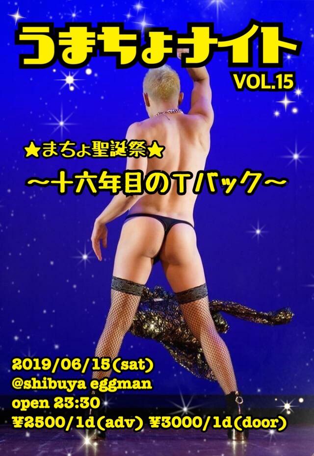 うまちょNight! vol.15 [🎂まちょ聖誕祭SP👼] ~十六年目のTバック~