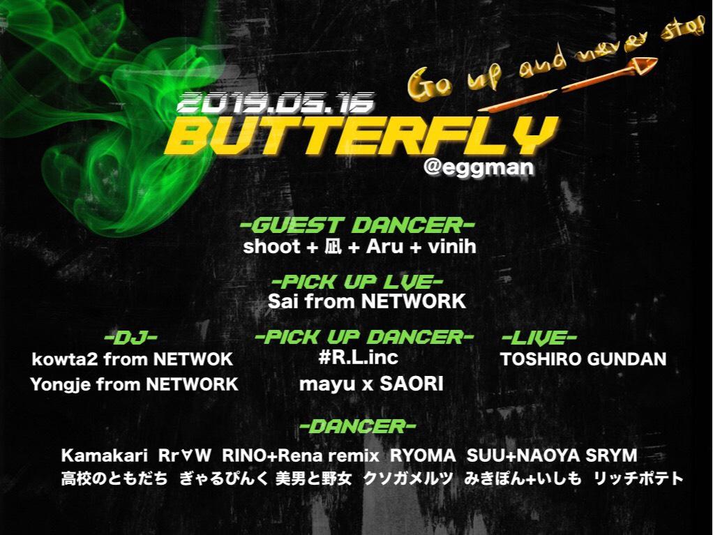 butterfly Vol.1