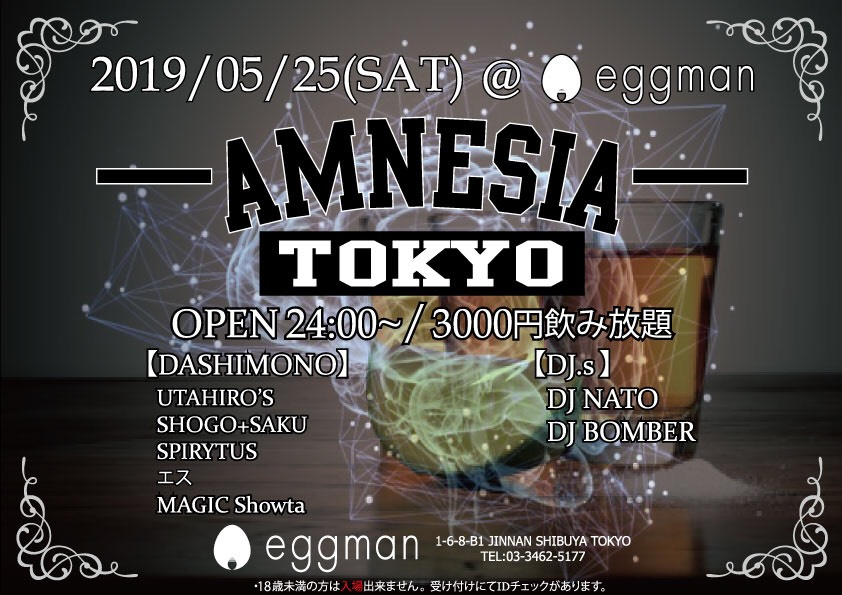 AMNESIA TOKYO