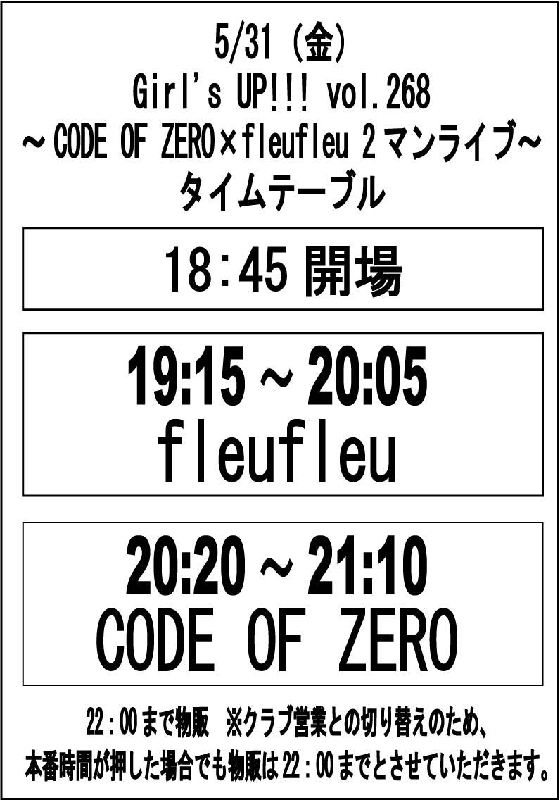 Girl's UP!!! vol.268~CODE OF ZERO×fleufleu 2マンライブ~