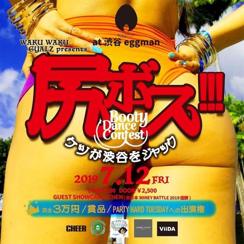 『尻ボス!!!』 ~ケツが渋谷をジャック!!!<br>~Presented by WAKU WAKU GYALZ~