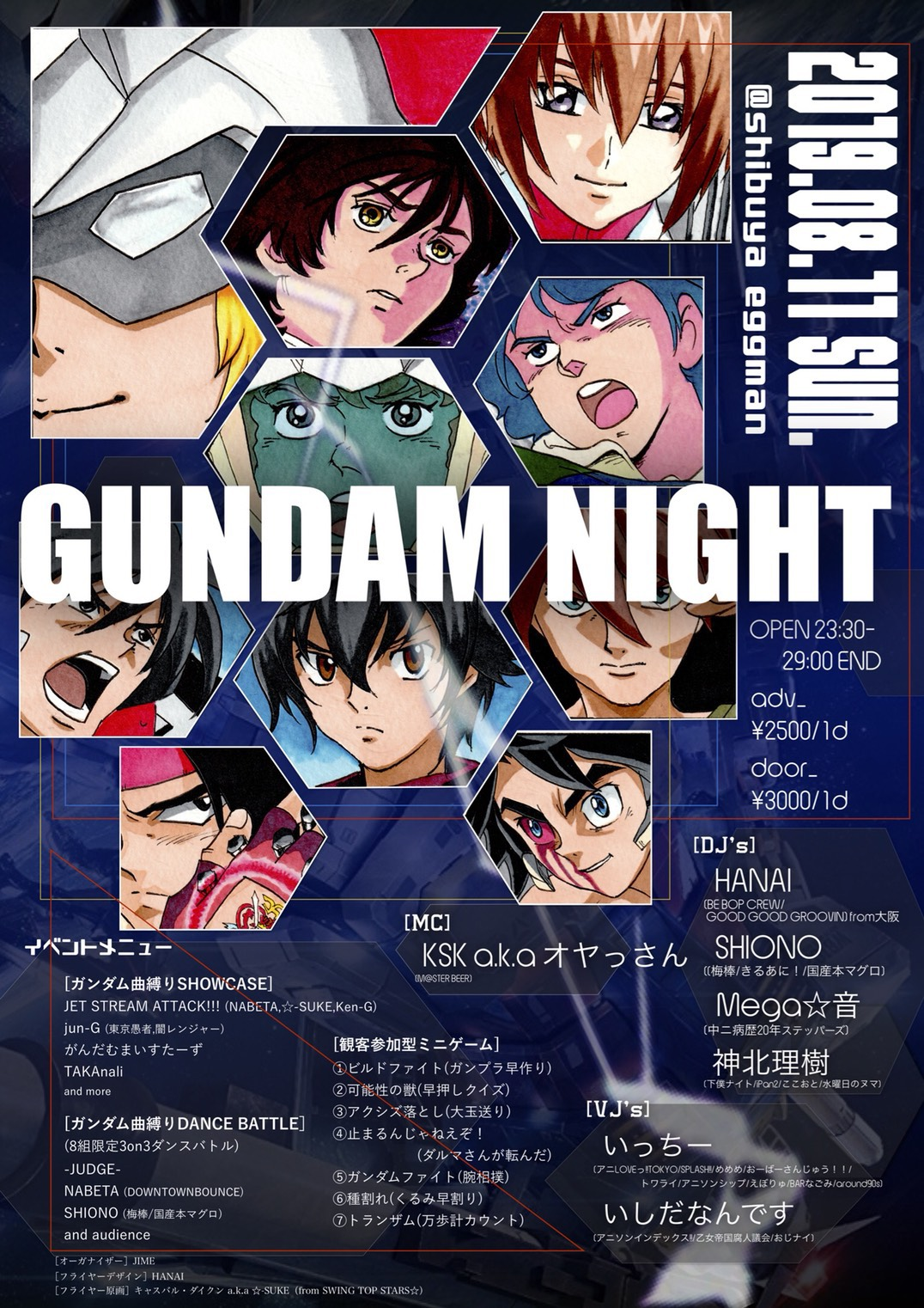 GUNDAM NIGHT