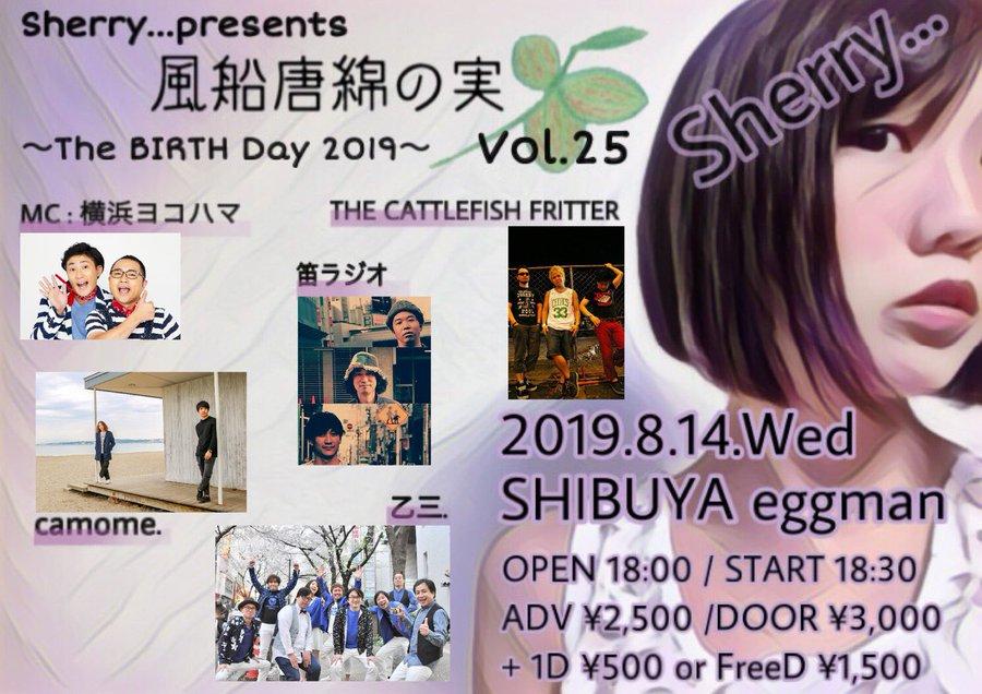 Sherry…presents 風船唐綿の実Vol.25 〜The BIRTH Day 2019〜