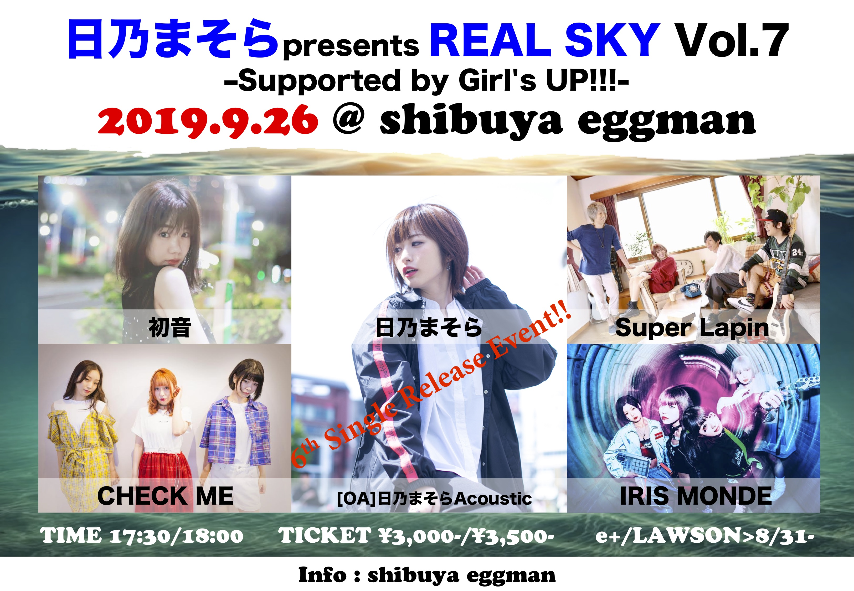 日乃まそら presents「REAL SKY Vol.7」 supported by Girl's UP!!!