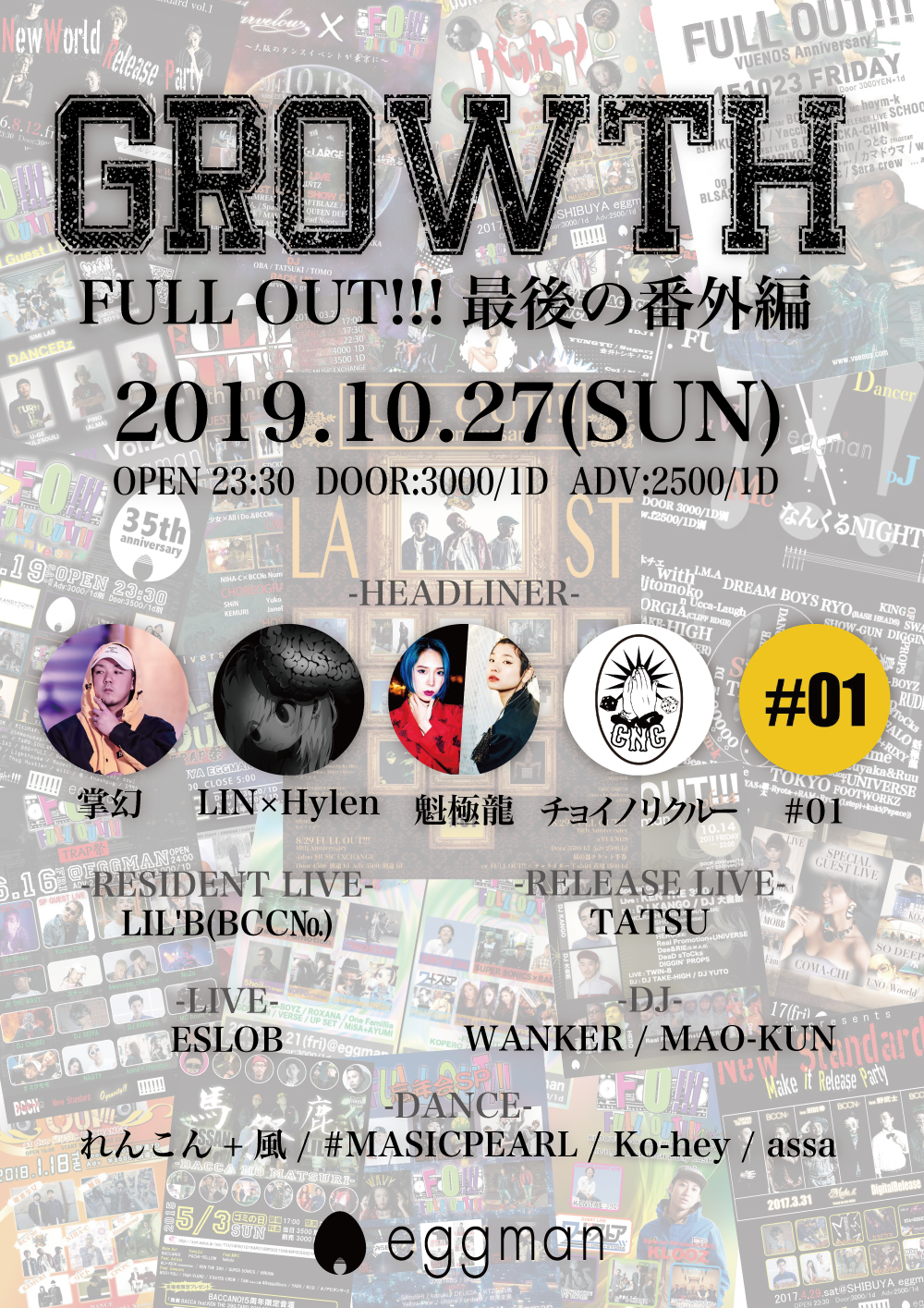 GROWTH -FULL OUT!!!最後の番外編-