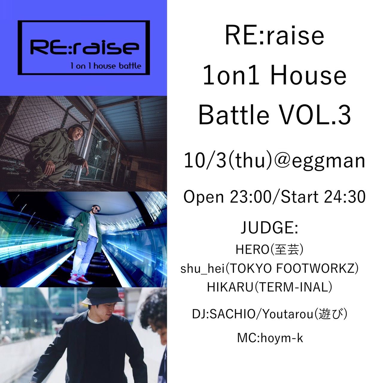 RE:raise 1on1 house battle