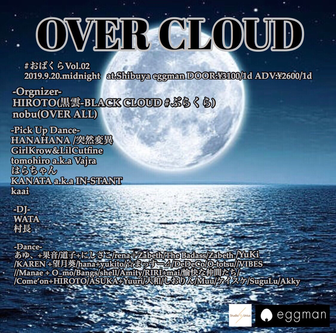 OVER CLOUD  #おばくらVol.02