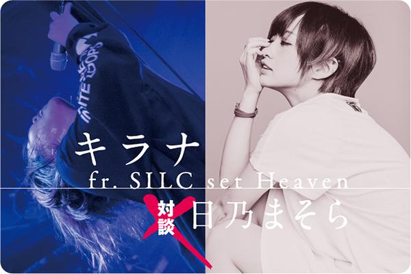 キラナ fr. SILC set Heaven × 日乃まそら 対談