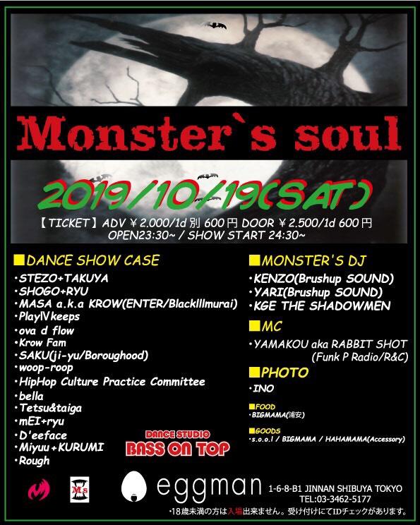 MONSTER'S SOUL#46