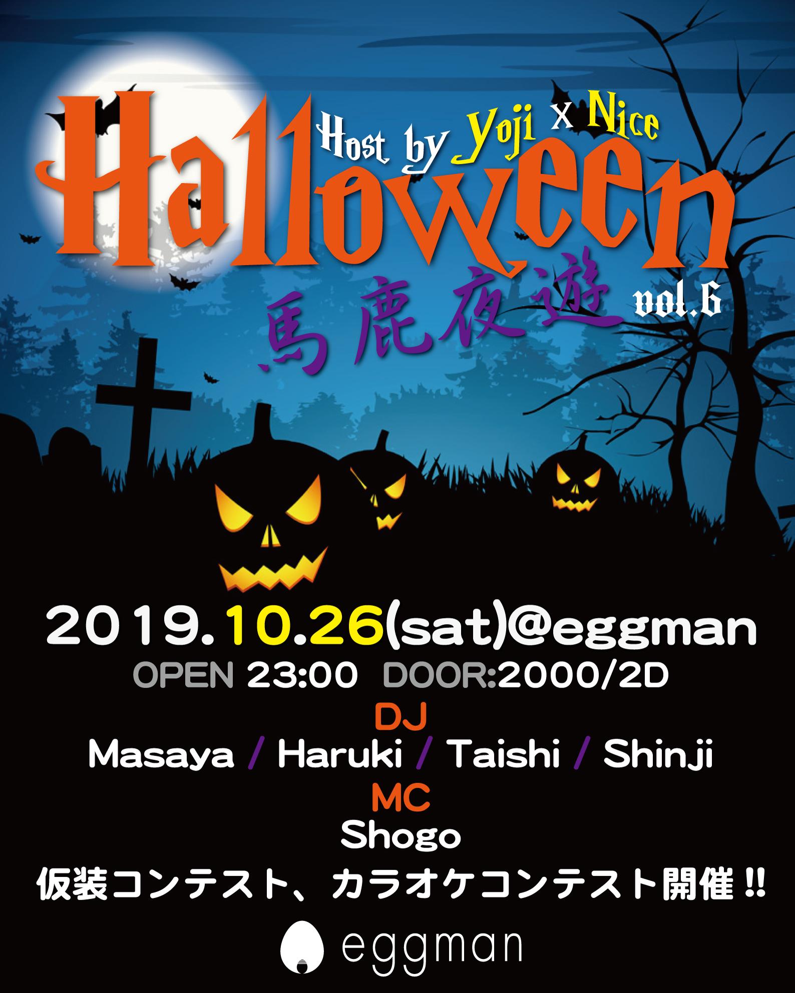 Halloween 馬鹿夜遊vol.6