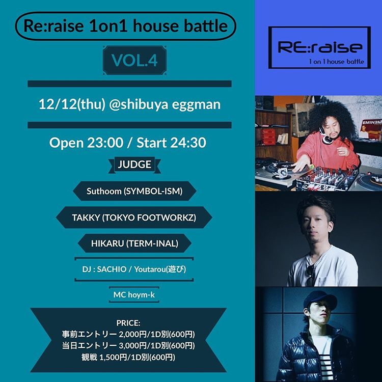 RE:raise 1on1 house battle vol.4