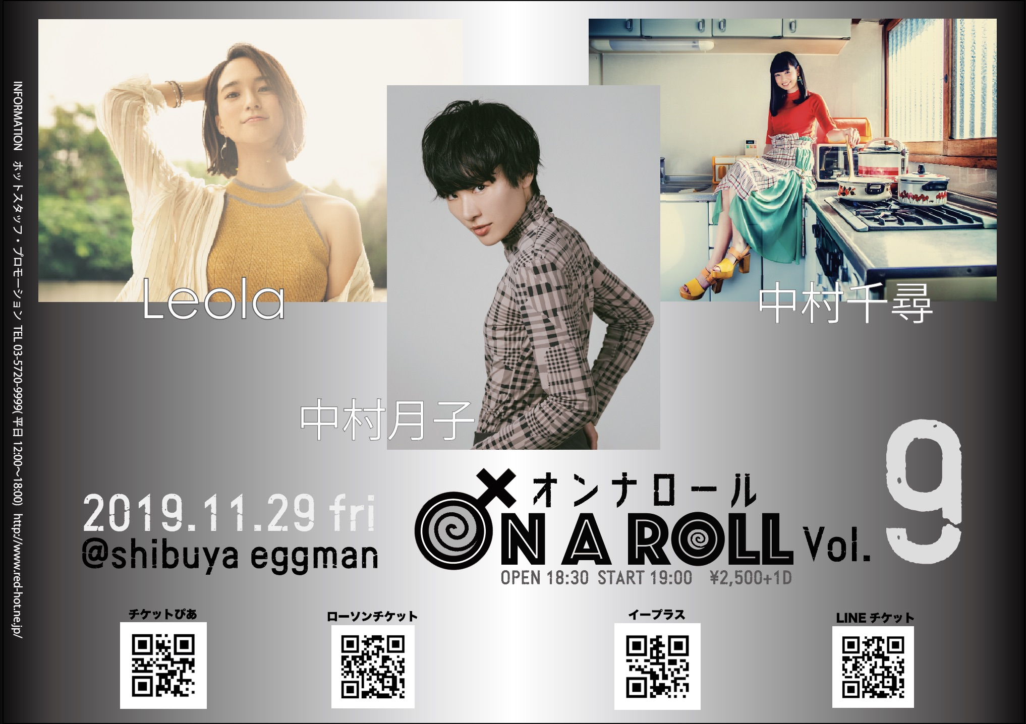 「ON A ROLL vol.9」