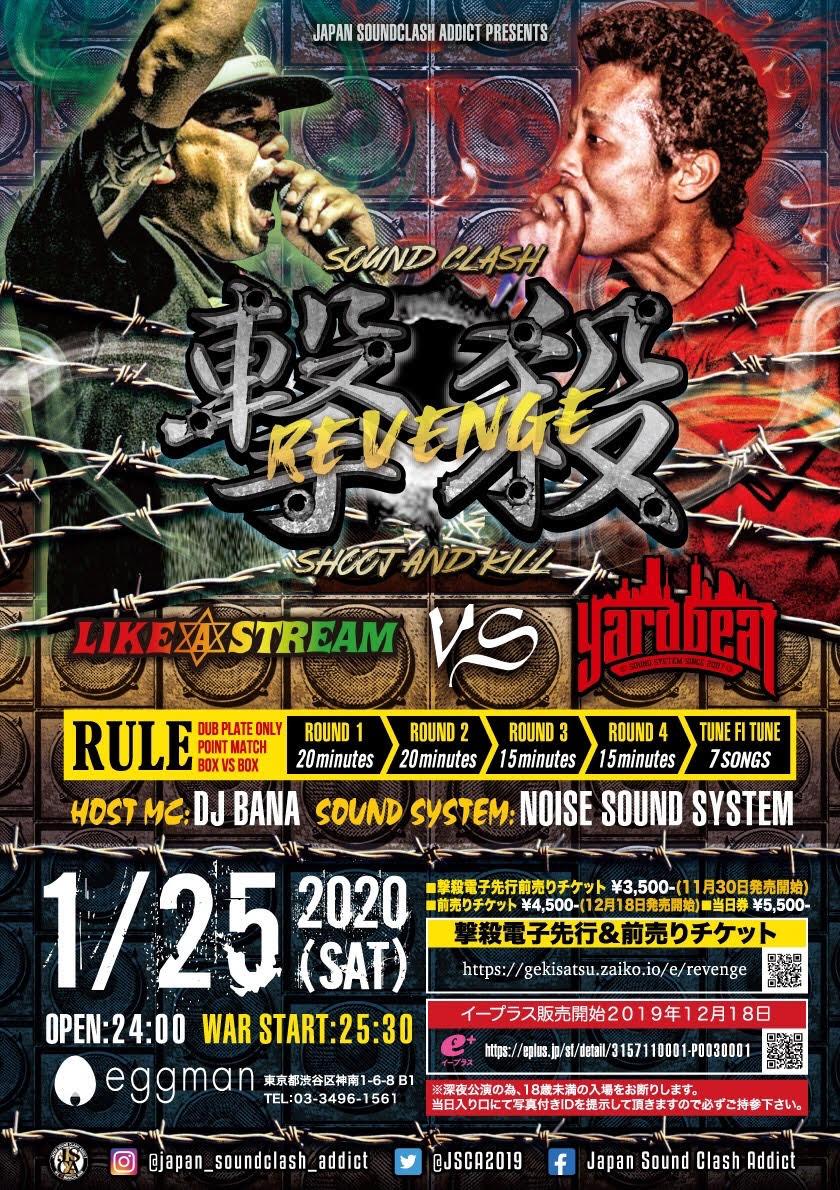 "Sound Clash ""撃殺 REVENGE"" ~ Shoot And Kill ~"