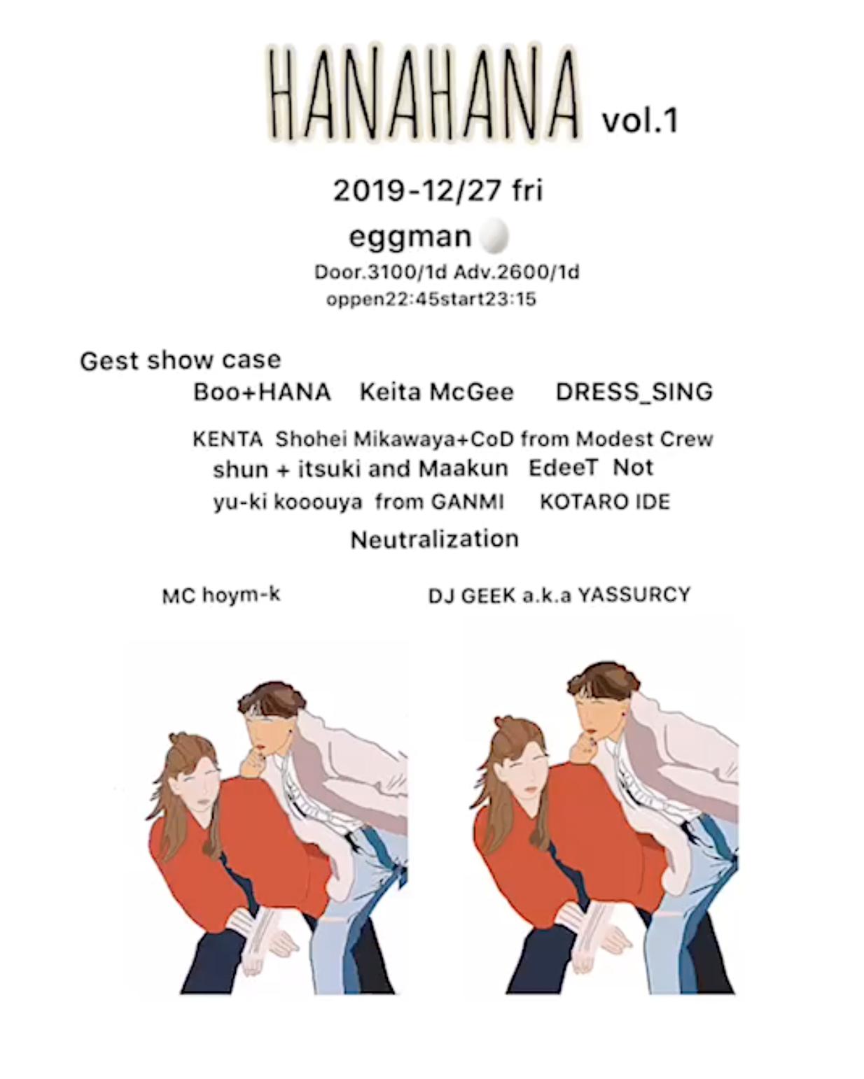 HANAHANA vol.1