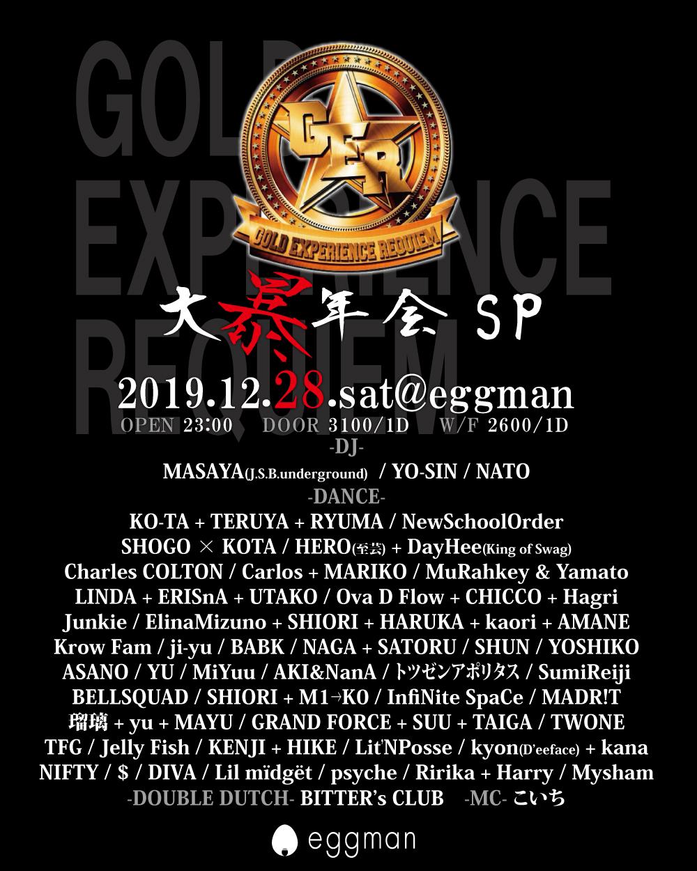GER 大暴年会SP!! -GOLD EXPERIENCE REQUIEM-