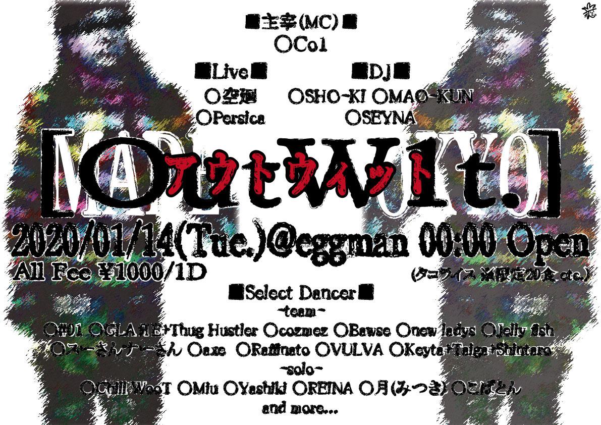 MADE 1N TOKYO. 番外編 「OutW1t 」Vol.1