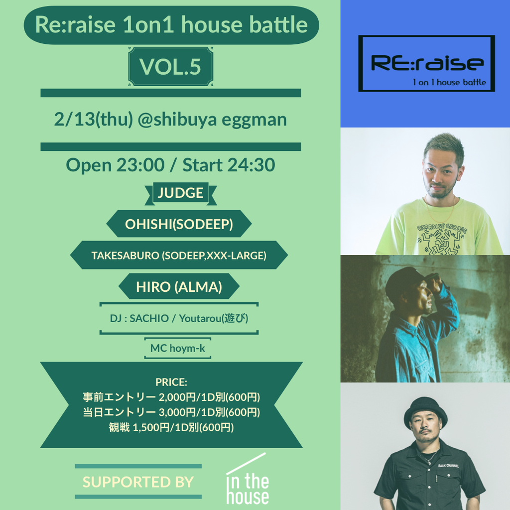 RE:raise ~1on1 house battle supported by in the house~