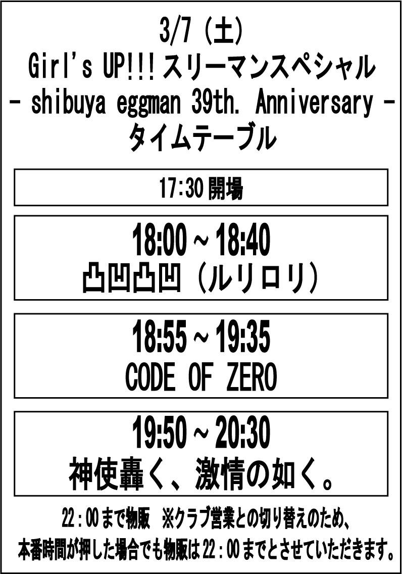 Girl's UP!!!スリーマンスペシャル- shibuya eggman 39th. Anniversary –